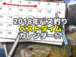 2018年バス釣りベストタイムカレンダー!?