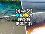 【小ネタ】水の色の呼び方あれこれ