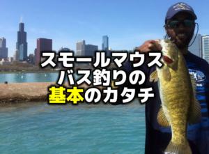 スモールマウスバス釣りの基本のカタチ