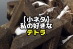 【小ネタ】私の好きなテトラ