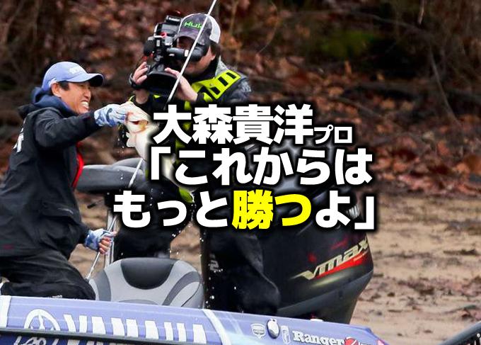 大森貴洋プロ「これからはもっと勝つよ」
