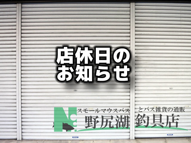 6/27(水)、28(木)店休日のお知らせ