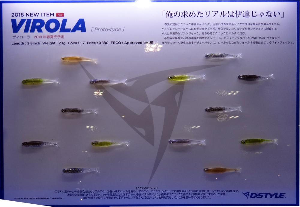 青木大介プロ:ヴィローラで野尻湖のスモールを釣る