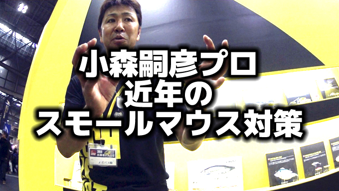 小森嗣彦プロ:近年のスモールマウス攻略