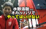 水野浩聡プロ:オカッパリでやってはいけないこと【バス釣り】