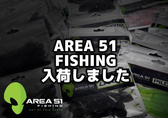 AREA 51 FISHING入荷しました!【全国通販】
