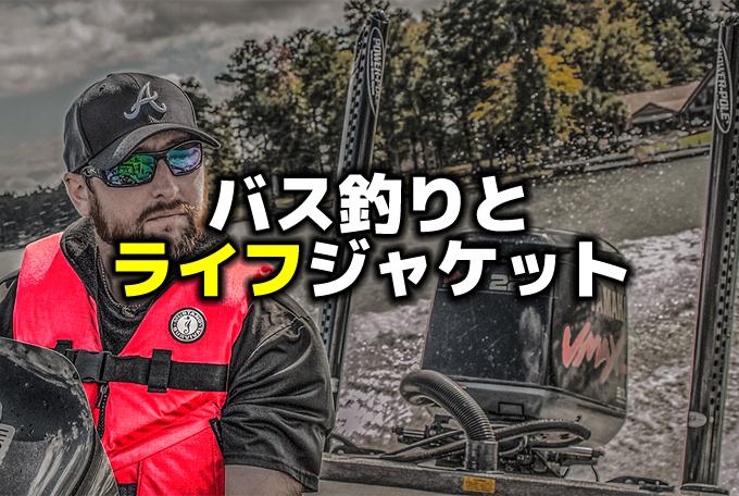 バス釣りとライフジャケット
