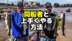 バス釣りでボート同船者と上手くやる方法