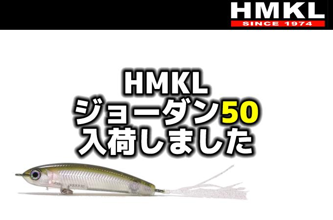 HMKLハンクルジョーダン50入荷しました【全国通販】