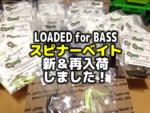 【全国通販】LOADED for BASSスピナーベイト入荷しました!(スモールマウス用)