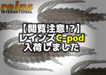 reins:レインズワーム「C-pod Creature」入荷しました!【通販】