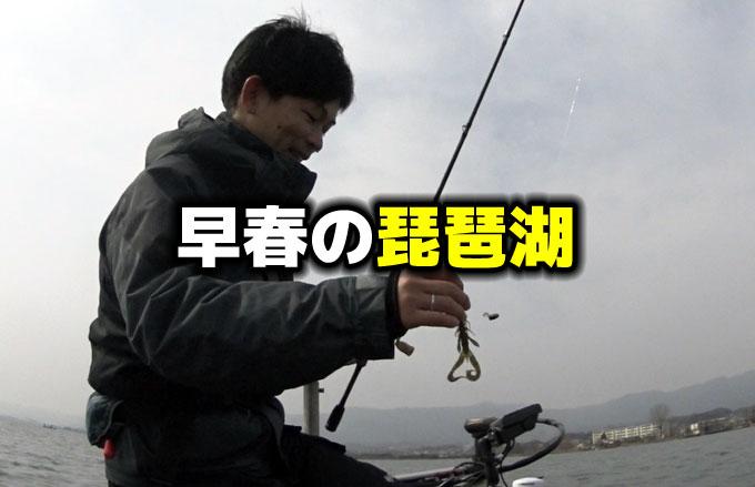 早春の琵琶湖でバス釣り(2月28日)