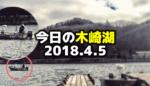 早春の木崎湖、スモールマウスバス釣り:2018年4月5日