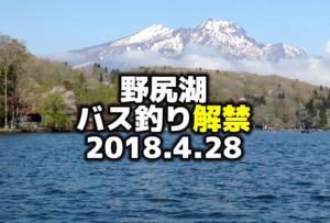 野尻湖バス釣り解禁:2018.4.28