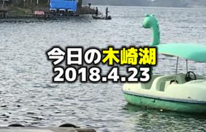 今日の木崎湖:2018年4月23日