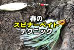 春のバス釣り:スピナーベイトテクニック