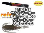 SPIKE-ITセントマーカー、Reins・C-POD クリーチャー入荷しました【全国通販】