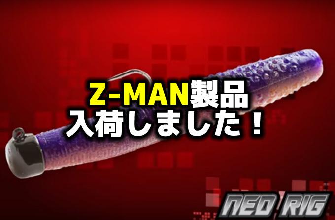 Z-MANネッドリグワーム入荷しました【全国通販】