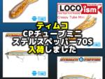 ティムコ:クリーピーチューブミニ&ステルスペッパー70S入荷です【全国通販】