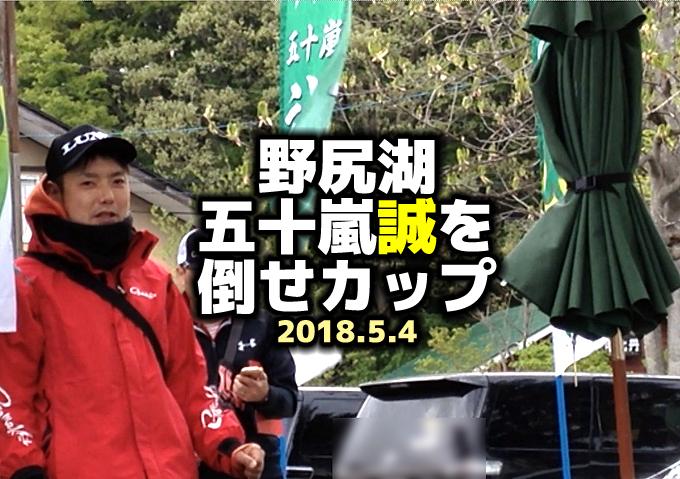 五十嵐誠を倒せカップ参戦記