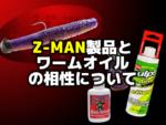 Z-MANワームのワームオイルご使用について