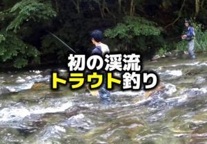水野浩聡プロと短い夏休み:渓流のトラウト釣り