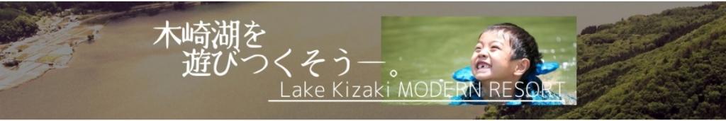 木崎湖モダンボート:モダンリゾートTVのご紹介