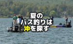 夏のバス釣りは沖を探す