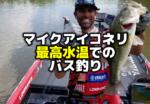 マイク・アイコネリ:夏、最高水温でのバス釣り