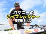 JTケニーのバス釣りハイプレッシャー対策