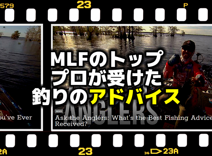 MLFのトッププロが受けた「釣りのアドバイス」