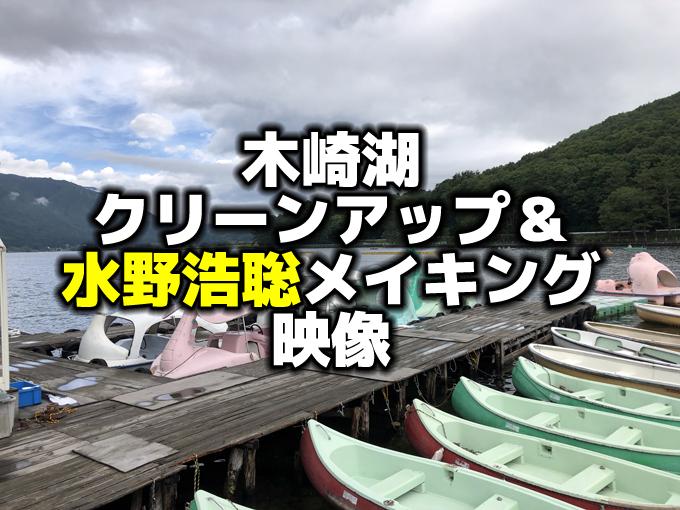 木崎湖クリーンアップ&水野浩聡メイキング映像
