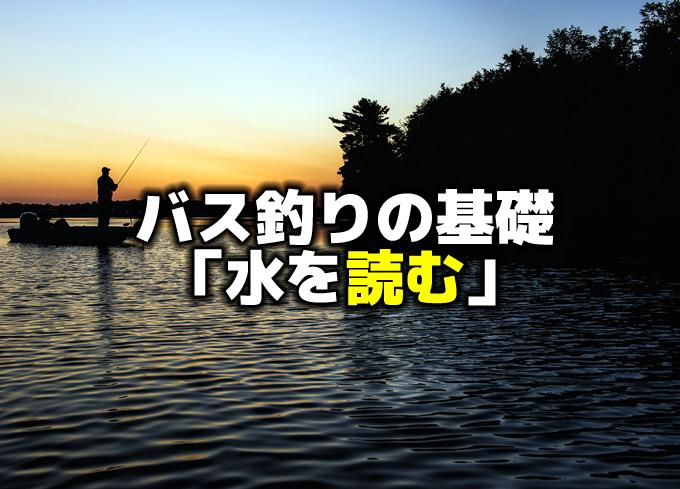 バス釣りの基礎「水を読む」ということ