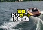 電動フィッシングボート開発経過