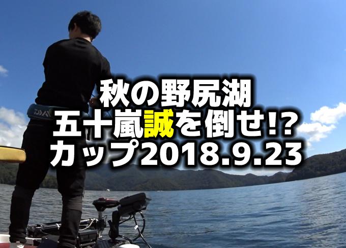 秋の野尻湖:五十嵐誠を倒せ!?カップ 2018.9.23