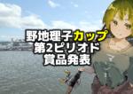 第1回野地理子カップ第2ピリオド賞品発表!