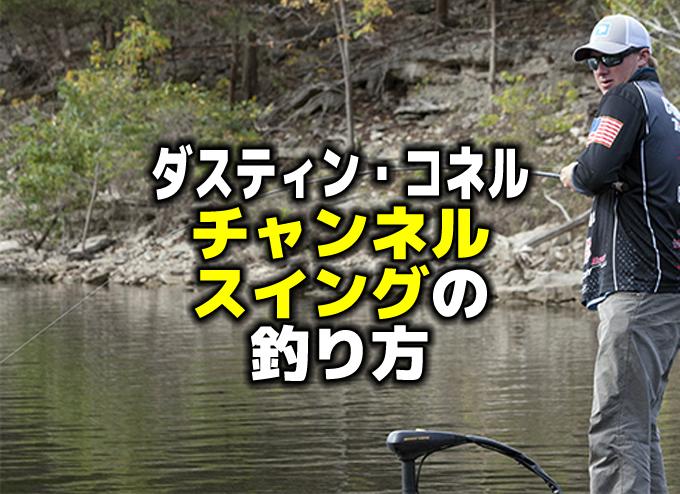 ダスティン・コネル:チャンネルスイングの釣り方
