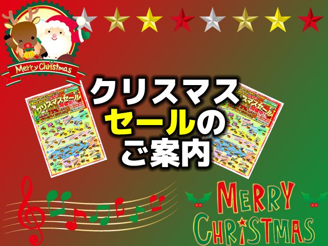 ルアー・ワームクリスマスセールのご案内【全国通販】