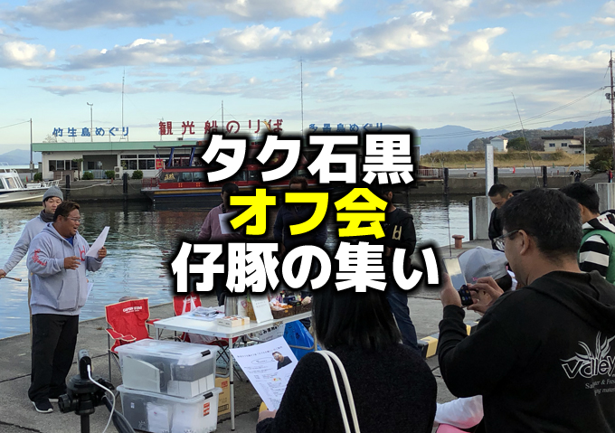 タク石黒オフ会「仔豚の集い」2018.11.3