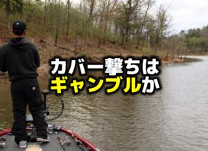 バス釣りは、リスクを冒してでもカバーを撃つ