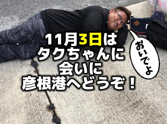 11月3日はタクちゃんに会いに彦根港へどうぞ!