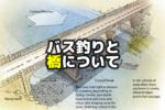 バス釣りにとって橋の存在とは