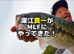 深江真一がメジャーリーグフィッシングにやってきた!