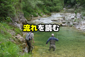 バス釣りは水の流れを読むこと
