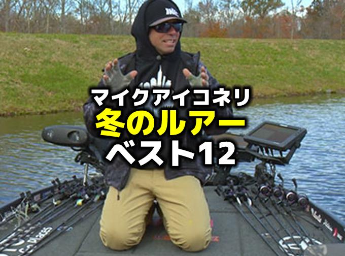 冬のバス釣りルアーベスト12【マイクアイコネリ】