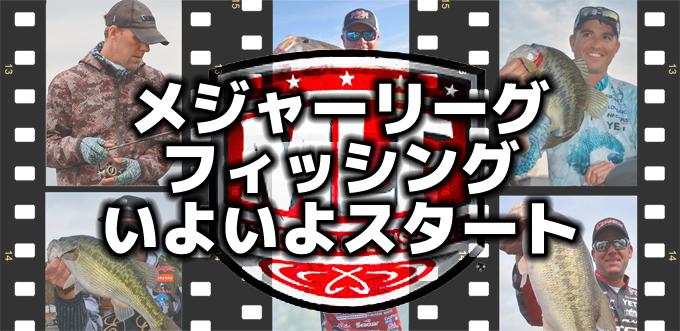 メジャーリーグフィッシング(MLF)2019・第1戦いよいよスタート