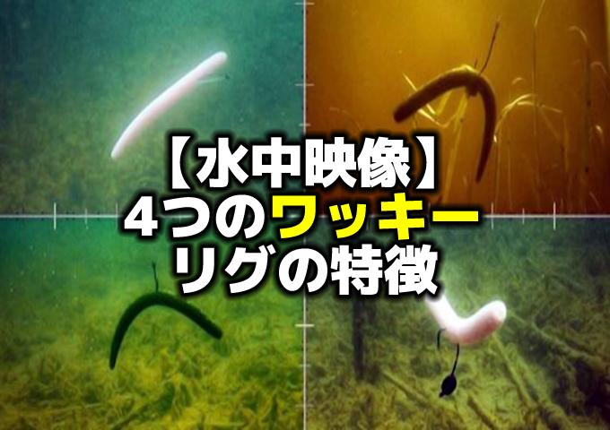 水中映像で見る:4つのワッキーリグの使いかた&使い分け