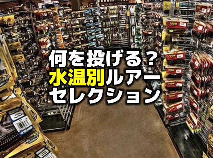 季節・水温別バス釣りルアー選び一覧表