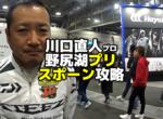 川口直人プロ:野尻湖プリスポーンのスモールマウスバス攻略