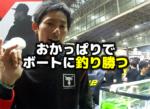 水野浩聡プロ:おかっぱりでボートに釣り勝つバス釣り